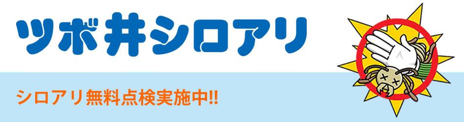 tsuboi0003